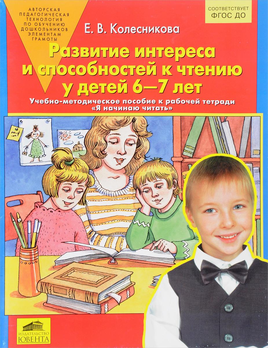 Е. В. Колесникова Я начинаю читать. Развитие интереса и способностей к чтению у детей 6-7 лет колесникова е я уже считаю р т для детей 6 7 лет