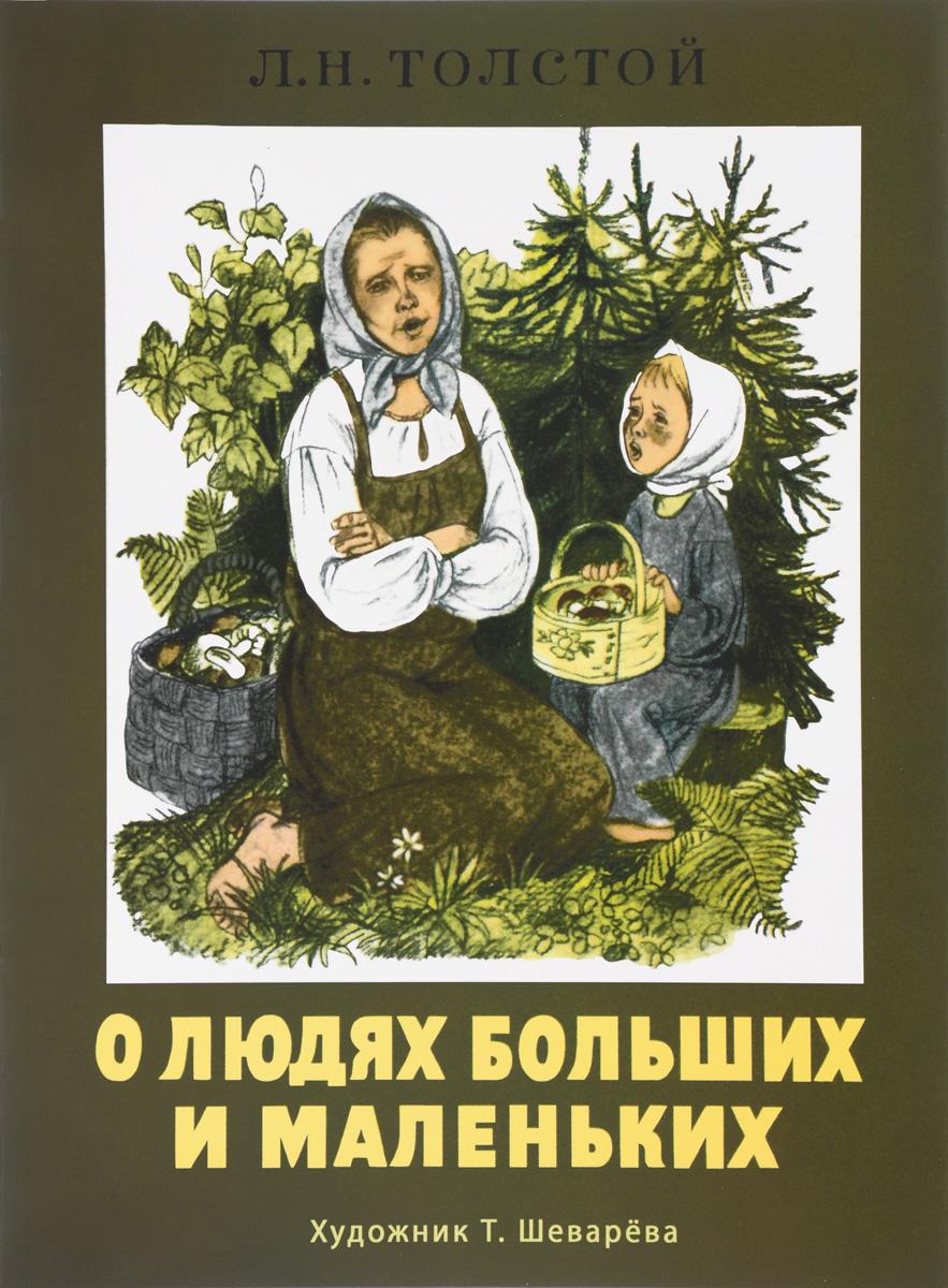 Л. Н. Толстой О людях больших и маленьких л н толстой л н толстой рассказы и сказки