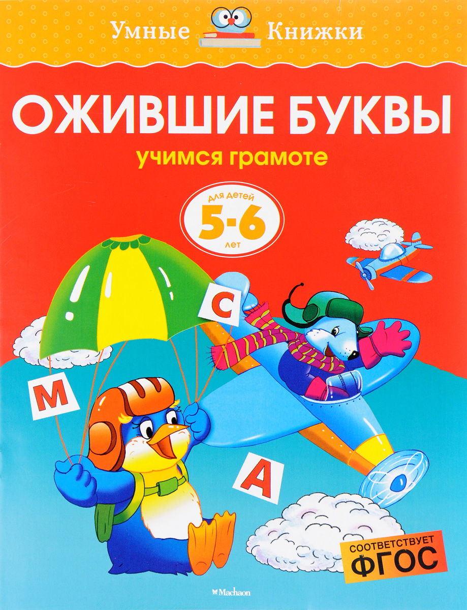 О. Н. Земцова Ожившие буквы. Учимся грамоте. Для детей 5-6 лет