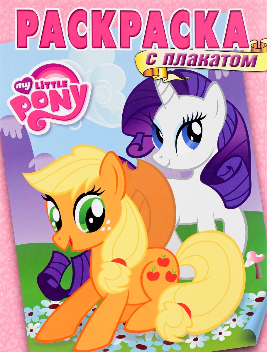 Мой маленький пони. Раскраска (+ плакат) раскраски clever варон э плакат времена года самая большая раскраска