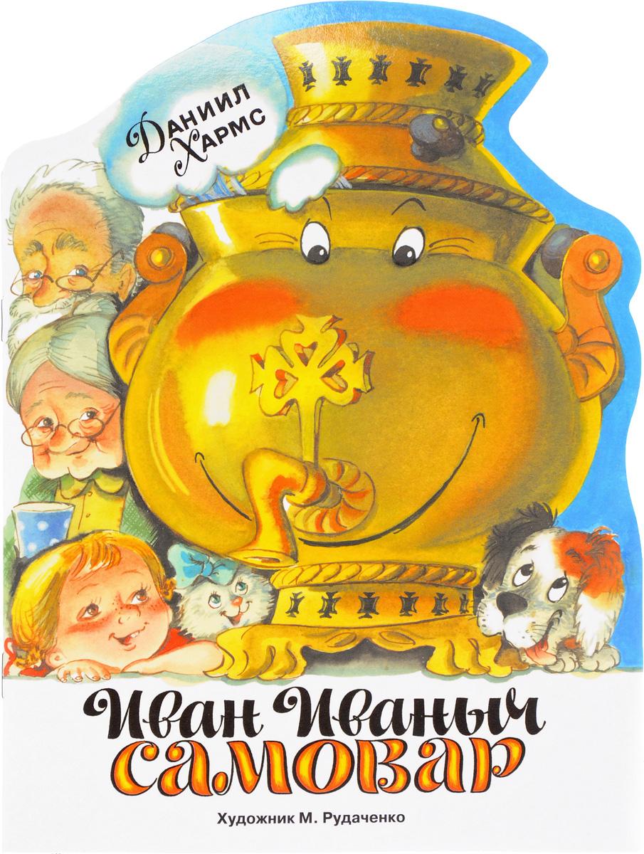 Даниил Хармс Иван Иваныч Самовар издается более книжка с вырубкой пряничный домик