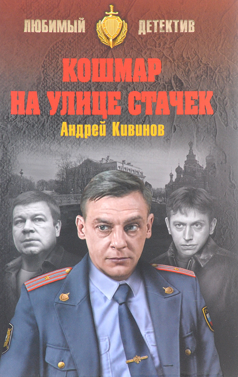Андрей Кивинов Кошмар на улице Стачек андрей кивинов пурга