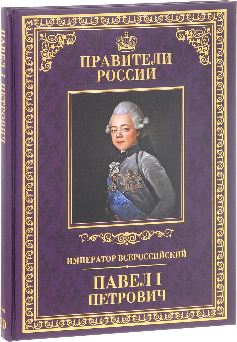 Анна Семёнова Император Всероссийский Павел I Петрович мазин а в трон императора
