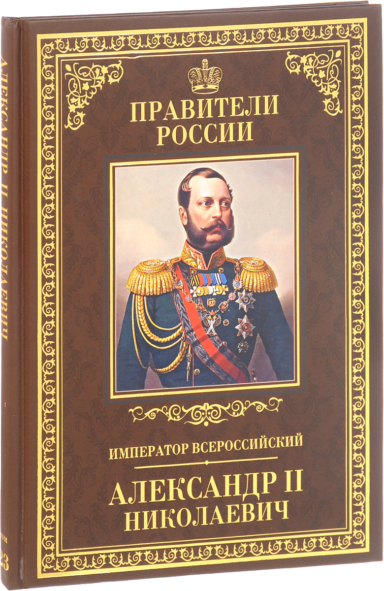 Император Всероссийский Александр II Николаевич