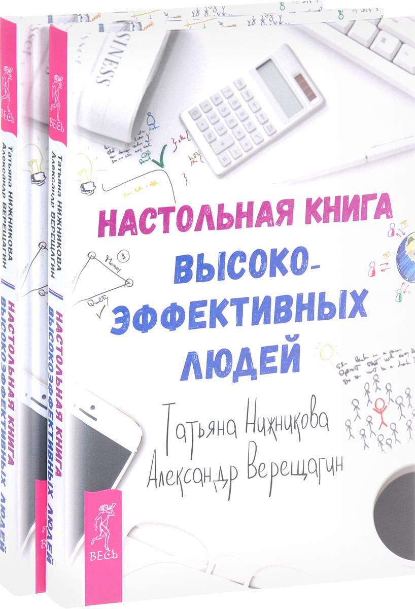 Татьяна Нижникова, Александр Верещагин Настольная книга высокоэффективных людей (комплект из 2 книг)
