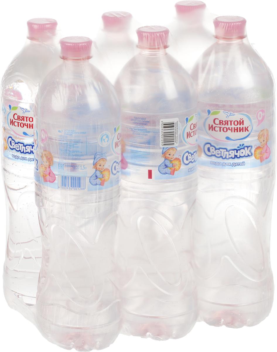 СвятойИсточникСветлячок детская водаприродная питьевая негазированная, 6 штук по 1,5 л4603934001295Детская вода Светлячок - чистая негазированная питьевая вода. Обладает хорошим вкусом, предназначена специально для новорождённых и детей более старшего возраста. Вода добывается в артезианских скважинах и проходит несколько степеней очистки. Она имеет минерализацию 200-500 мг/л, что оптимально для детей до 3 лет. Можно использовать для питья, приготовления молочных смесей, пищиНе требует кипяченияОбщая жесткость 1,5-6 мг-экв./лУважаемые клиенты! Обращаем ваше внимание, что перечень типичного химического состава продукта представлен на дополнительном изображении.