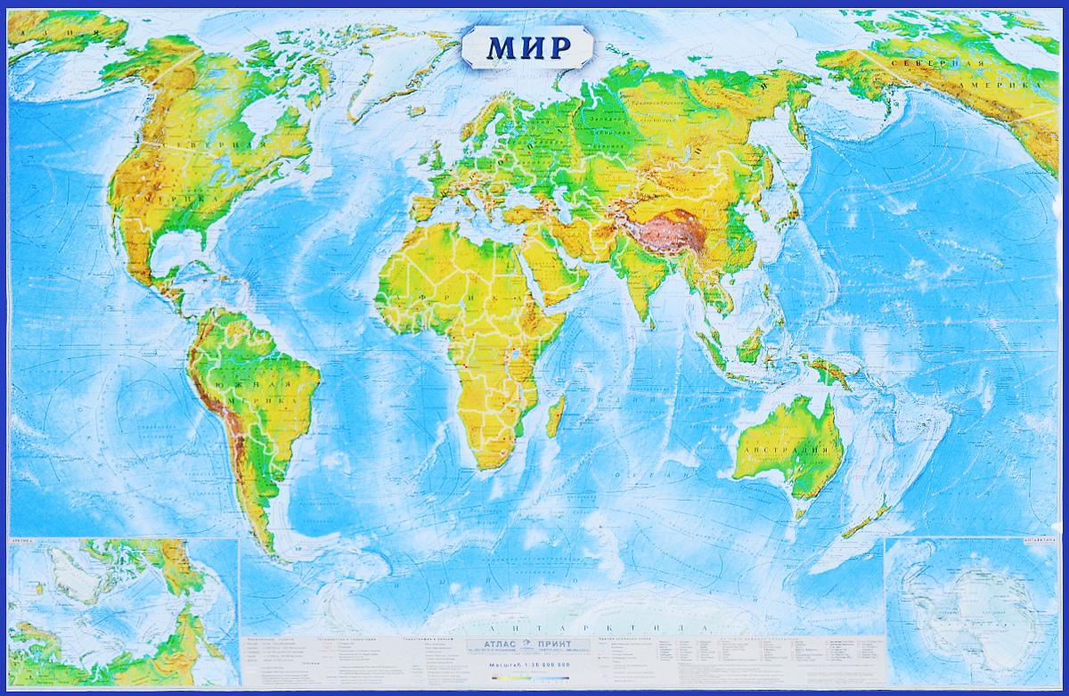 Карта мира. Физическая