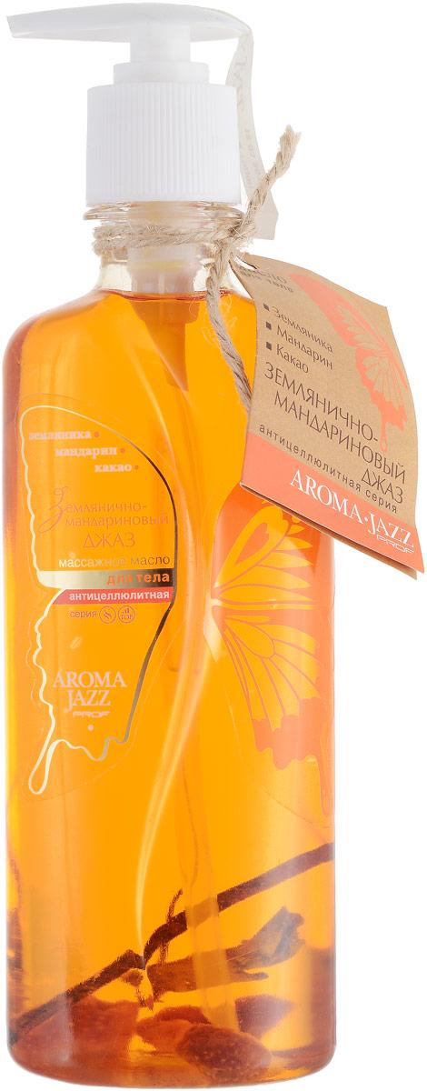 Aroma Jazz Масло жидкое для тела Антицеллюлитное Землянично-мандариновый джаз, 350 мл0305Действие: помогает вернуть коже эластичность и упругость, способствует устранению целлюлита, борется с пигментацией кожи. Улучшает цвет и состояние кожи. Способствует выведению шлаков и токсинов. Защищает и увлажняет кожу. Противопоказания: индивидуальная непереносимость компонентов продукта. Срок хранения: 24 месяца. После вскрытия упаковки рекомендуется использовать помпу, использовать в течении 6 месяцев. Не рекомендуется снимать помпу до завершения использования.
