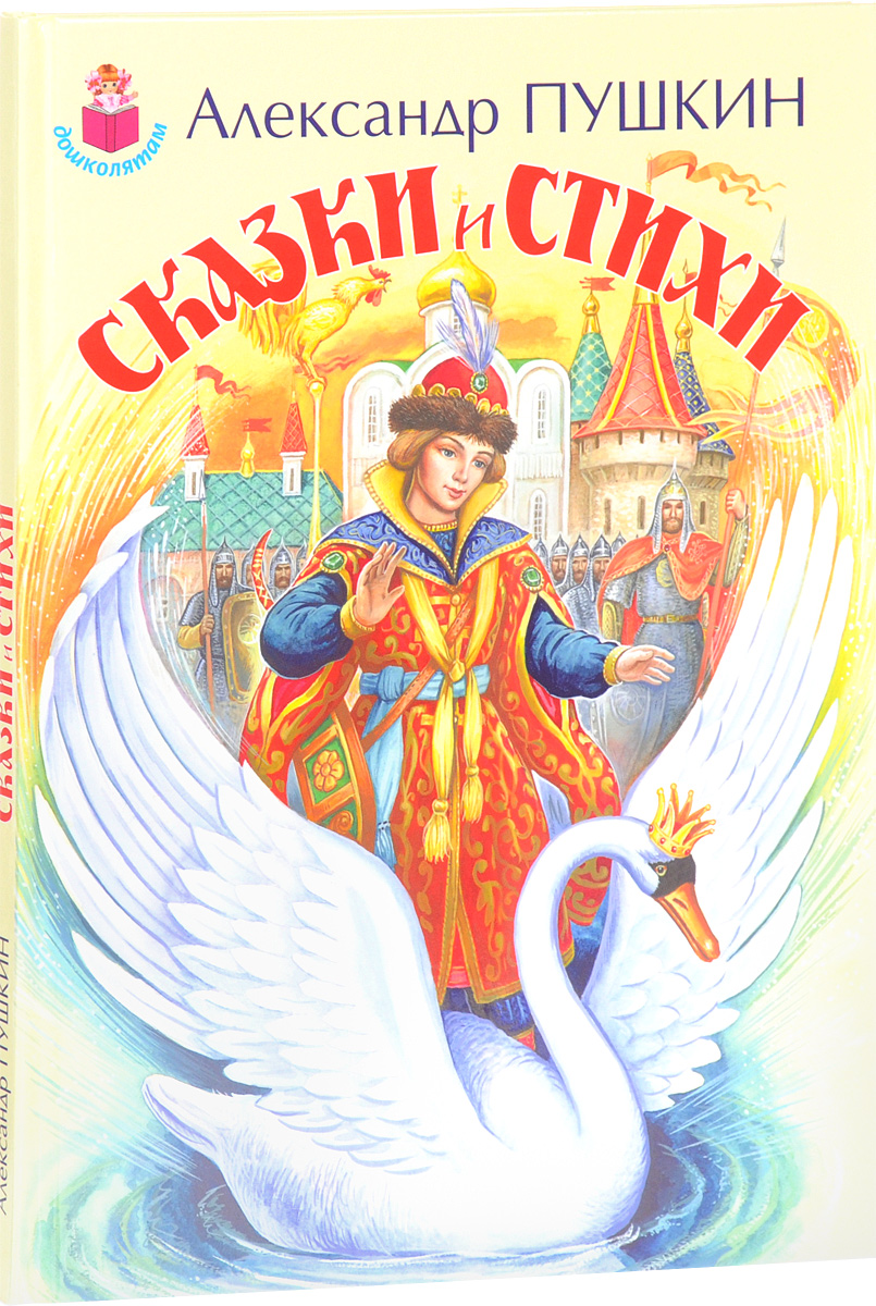 все цены на Александр Пушкин Александр Пушкин. Сказки и стихи онлайн