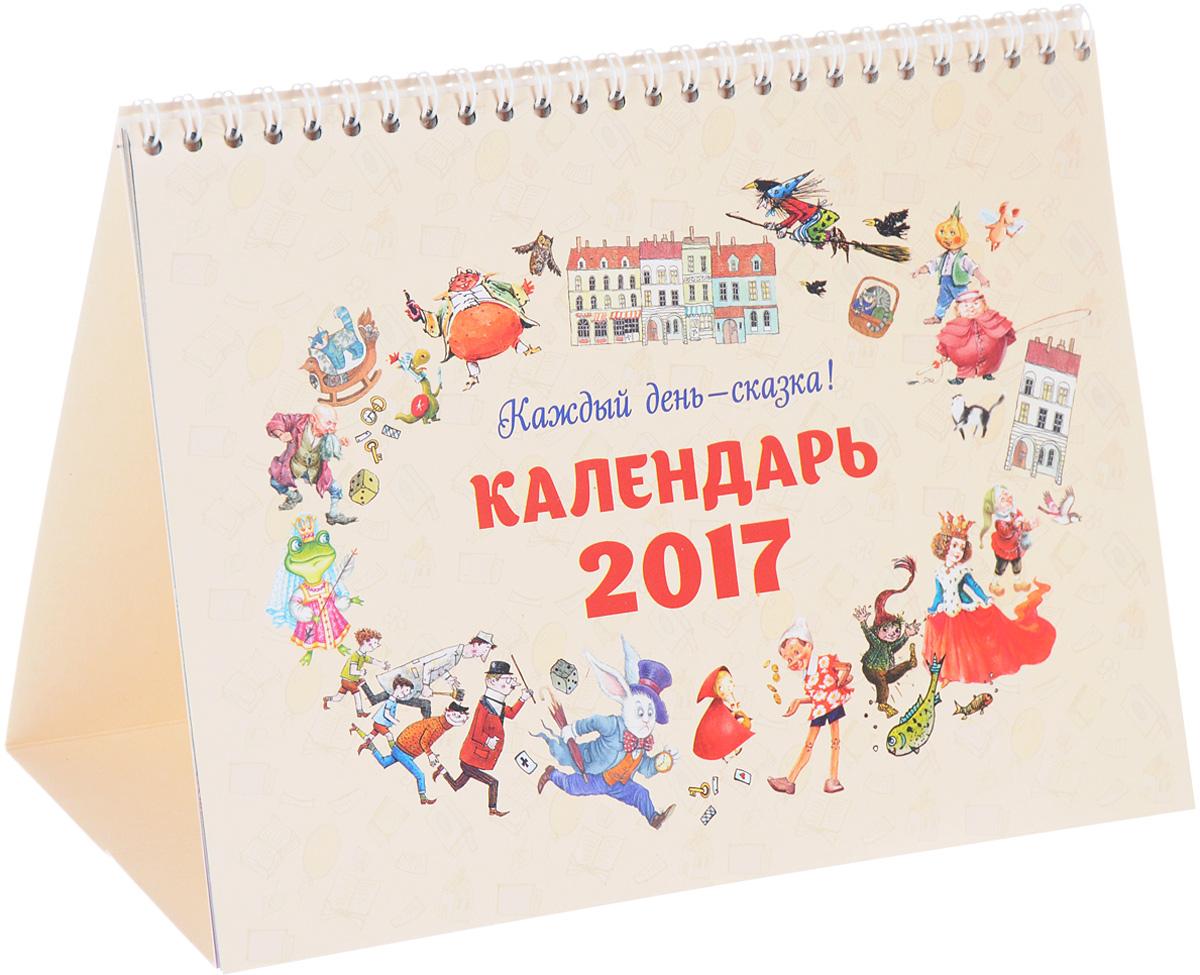 Календарь настольный 2017 (на спирали). Каждый день - сказка! календарь настольный 2017 на спирали москва moscow