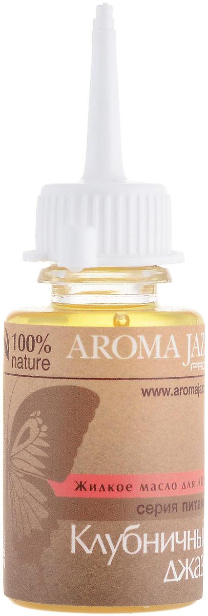 Aroma Jazz Масло жидкое для лица Клубничный джаз, 25 мл2102tДействие: питает, смягчает, увлажняет кожу. Масло является сильным антиоксидантом, препятствует преждевременному старению и увяданию кожи. Применяется для восстановления сухой, шелушащейся, раздраженной кожи. Регулярное применение уменьшит сосудистый рисунок на лице, снимет отеки, успокоит кожу. Масло может использоваться в комплексной терапии кожных заболеваний. Оно способствует уменьшению сосудистых звездочек, выводит токсины и шлаки, освежает и заряжает энергией, оказывает благотворное антистрессовое воздействие. Противопоказания аллергическая реакция на составляющие компоненты. Срок хранения 24 месяца. После вскрытия упаковки рекомендуется использование помпы, использовать в течение 6 месяцев. Не рекомендуется снимать помпу до завершения использования.