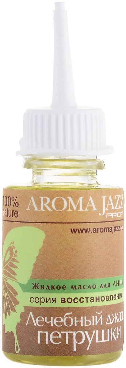 Aroma Jazz Масло жидкое для лица Лечебный джаз петрушки, 25 мл2001tДействие: уменьшает темные круги под глазами и гиперсекрецию кожи, сужает поры, выравнивает рельеф кожи. Масло смягчает грубые участки кожи, восстанавливает ее мягкость и эластичность. Экстракт петрушки защищает кожу от воздействия УФ-излучения, и оказывает противоотечное действие на веки. «Лечебный джаз петрушки» бережно осветляет, увлажняет и подтягивает кожу, придавая ей молодой и здоровый вид. Противопоказания аллергическая реакция на составляющие компоненты. Срок хранения 24 месяца. После вскрытия упаковки рекомендуется использование помпы, использовать в течение 6 месяцев. Не рекомендуется снимать помпу до завершения использования.