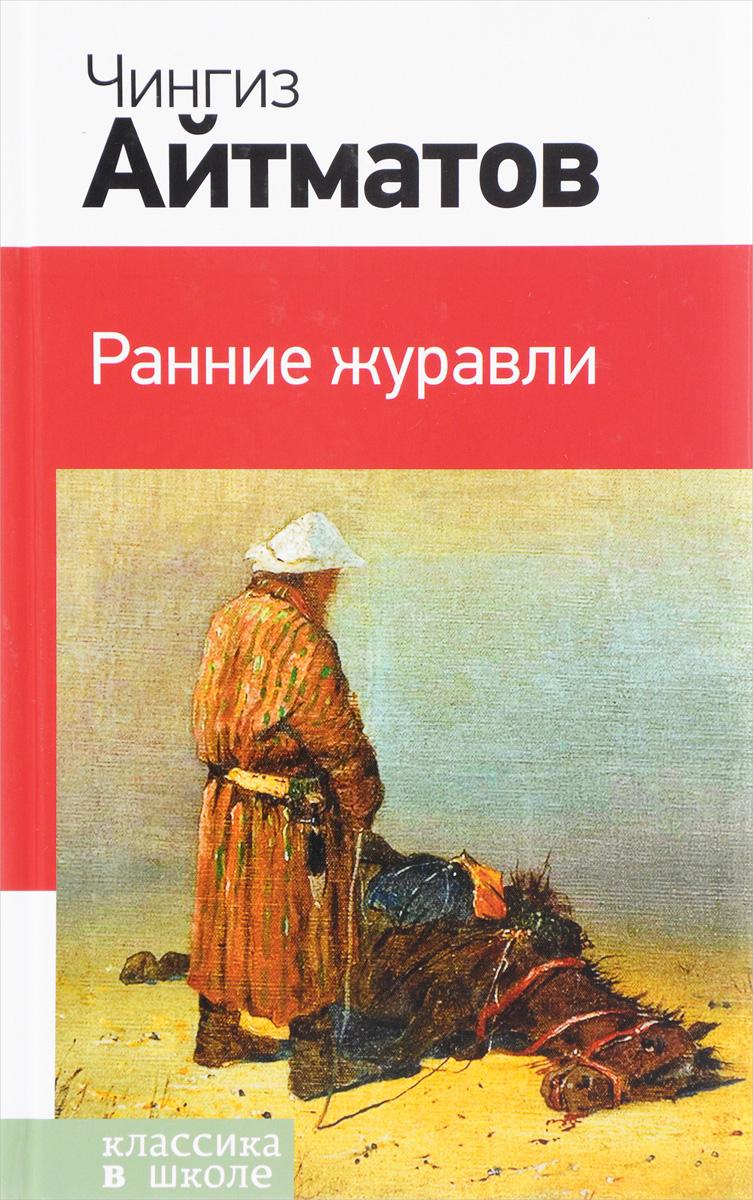 Чингиз Айтматов Ранние журавли айтматов чингиз торекулович плаха