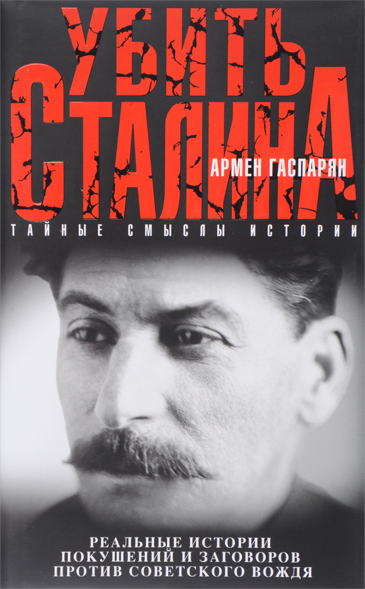 Армен Гаспарян Убить Сталина