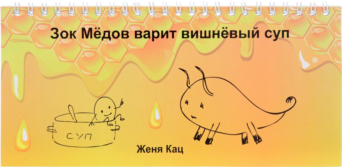 Зок Медов варит вишневый суп. Книжка-игрушка