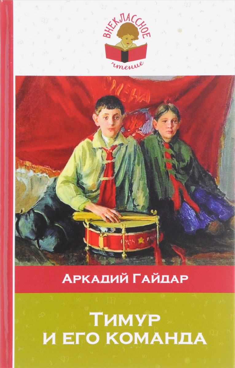 Аркадий Гайдар Тимур и его команда