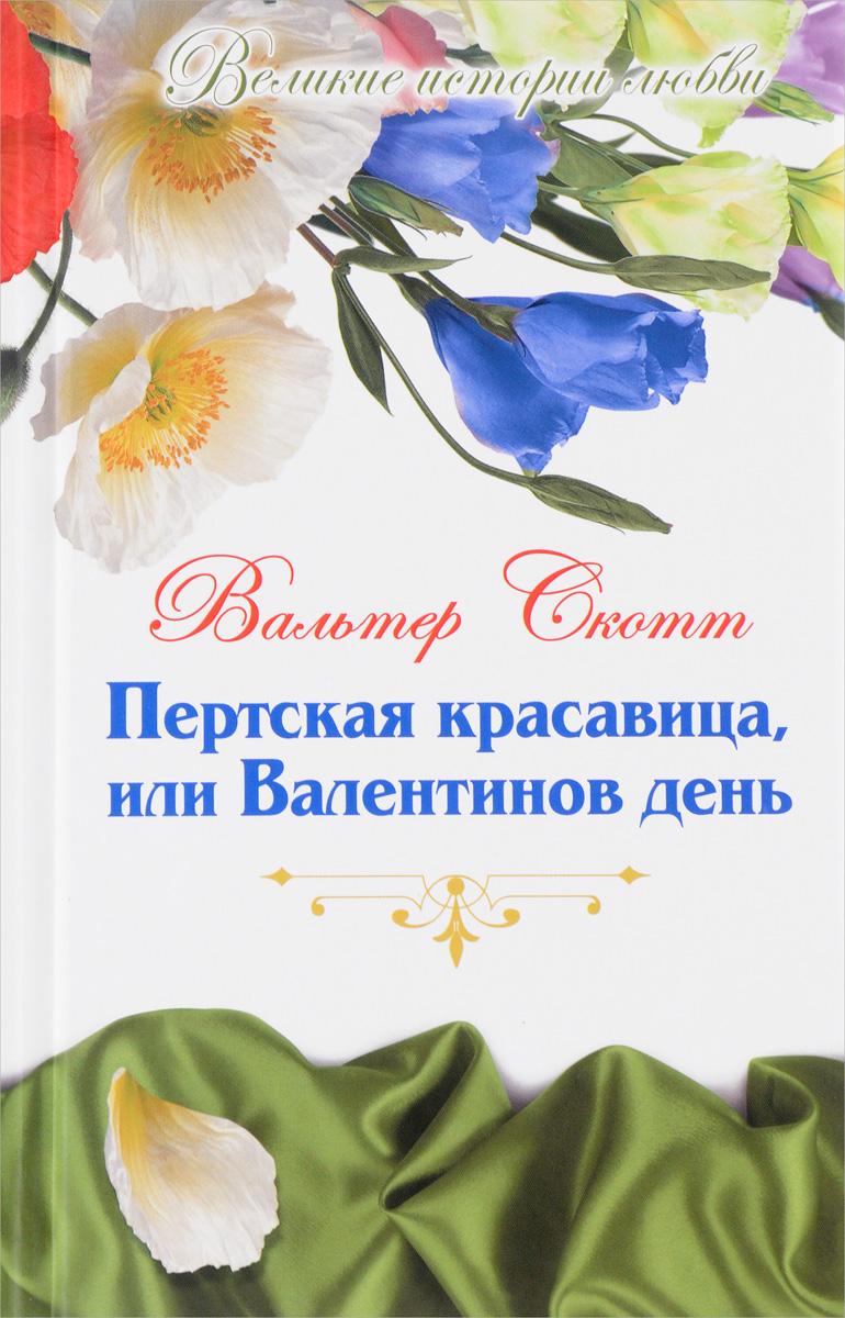 Вальтер Скотт Пертская красавица, или Валентинов день истории любви в валентинов день