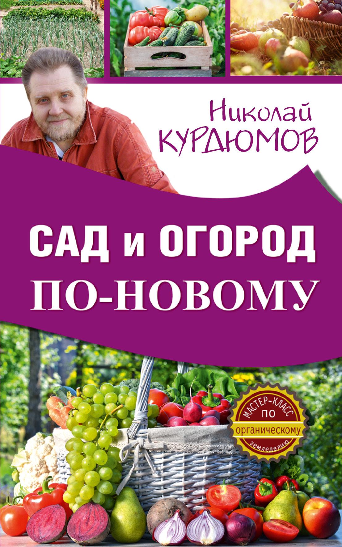 Николай Курдюмов Сад и огород по-новому
