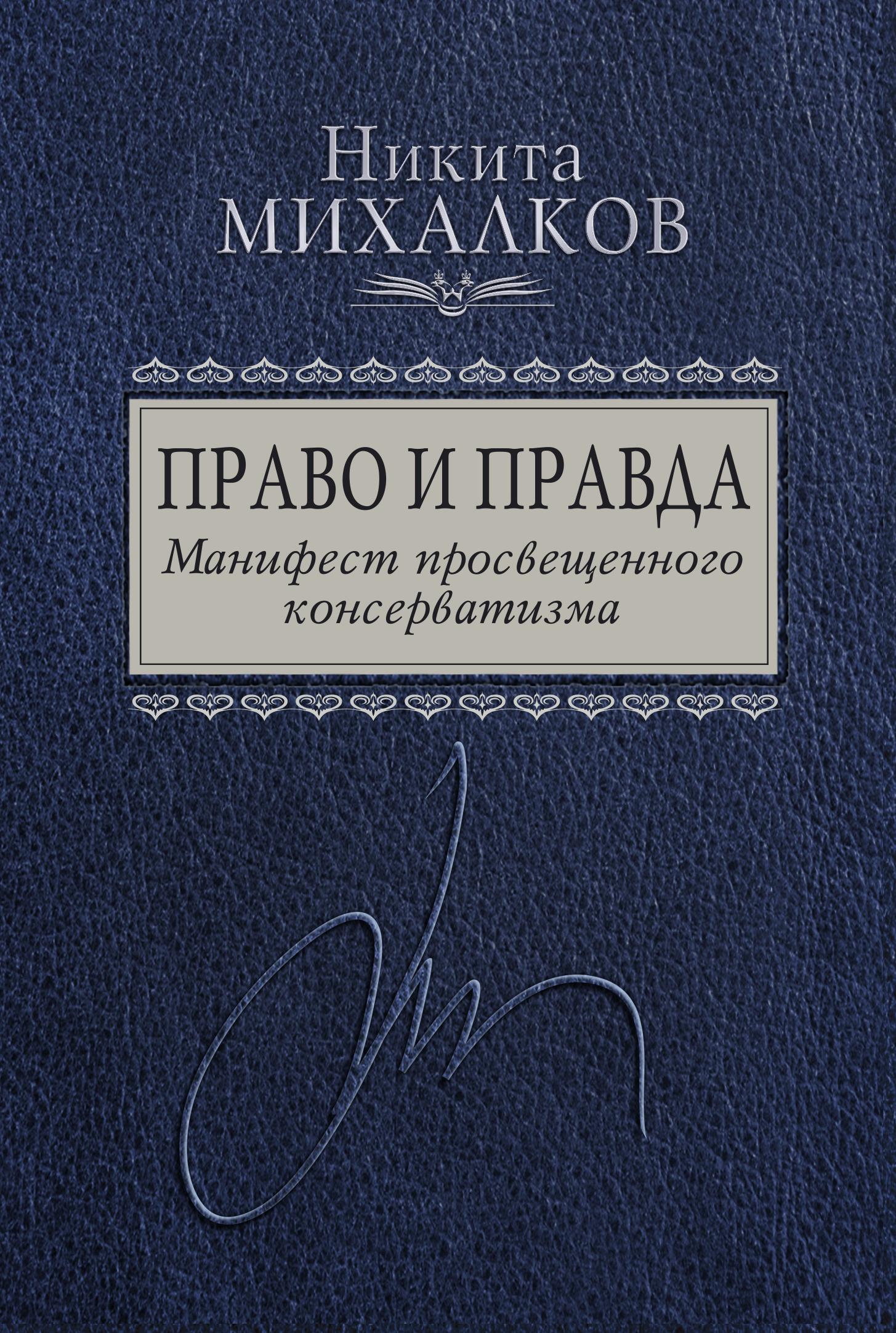 Никита Михалков Право и Правда. Манифест просвещенного консерватизма ключник р трагедия русских не только в восточной украине