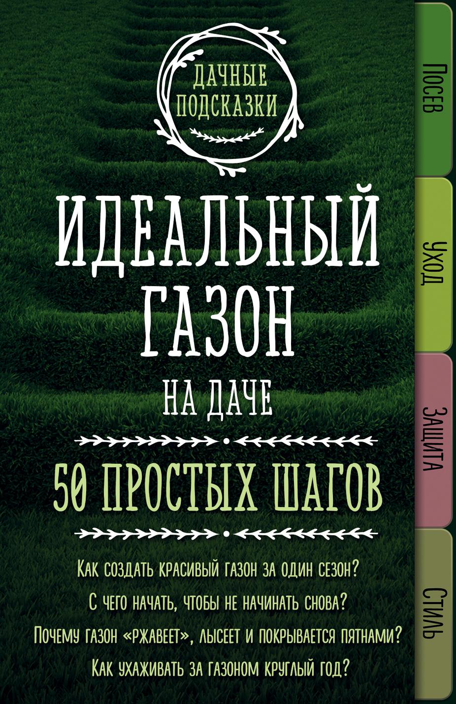 Колпакова Мария Владимировна Идеальный газон на даче. 50 простых шагов мария колпакова капризный огурец как вырастить без ошибок 50 шагов к успеху