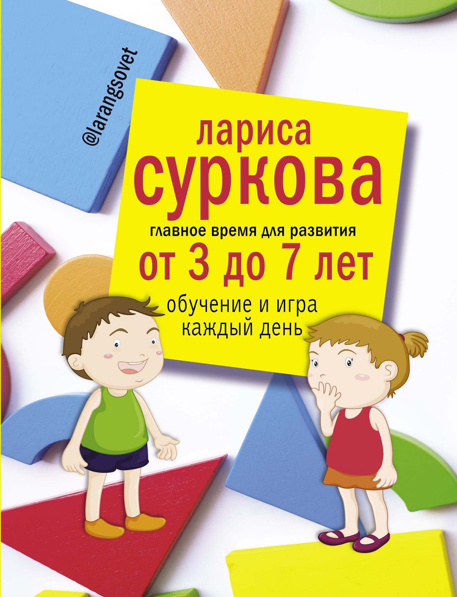 Главное время для развития от 3 до 7 лет. Обучение и игра каждый день