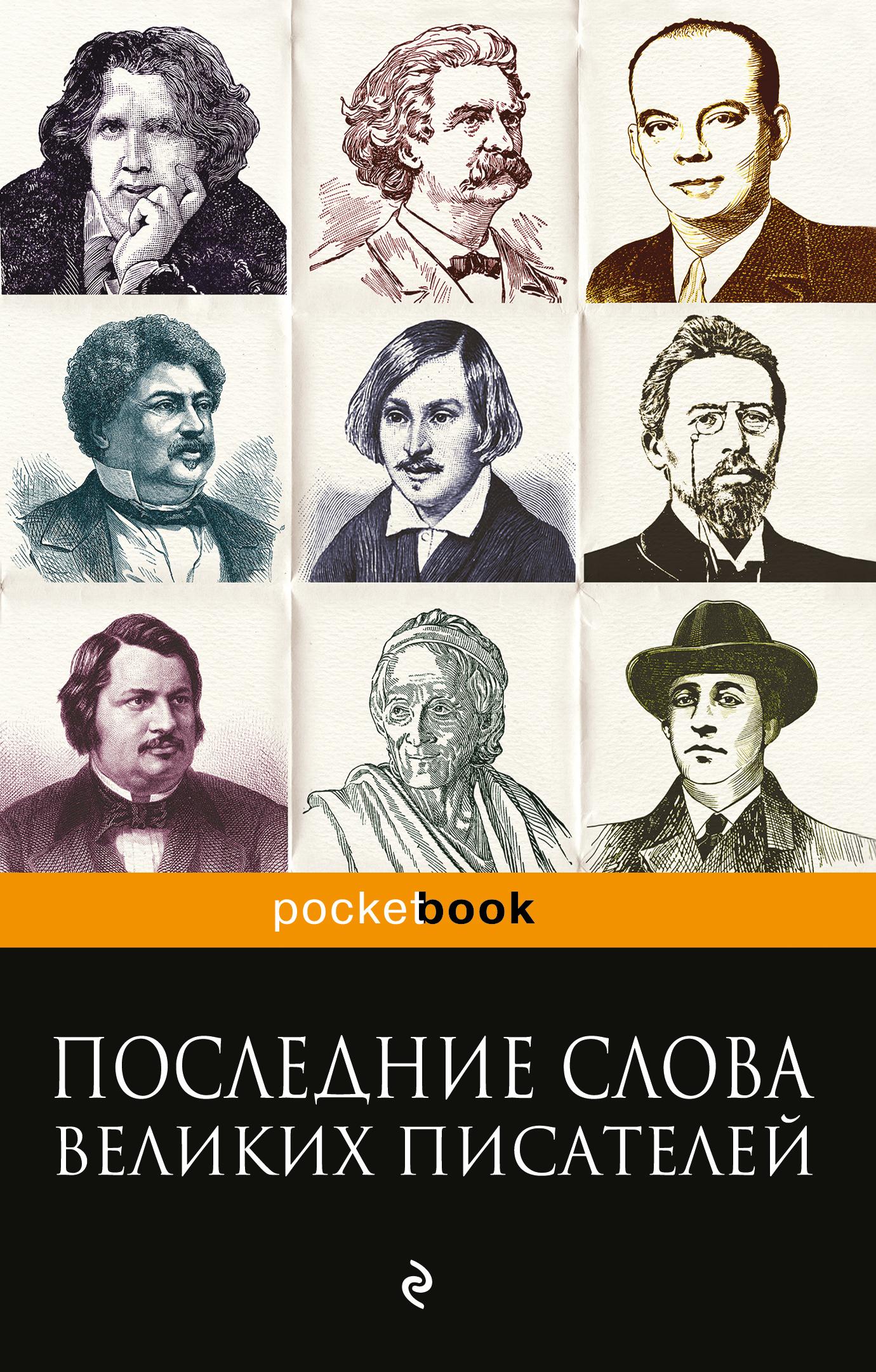 Последние слова великих писателей. Душенко Константин Васильевич