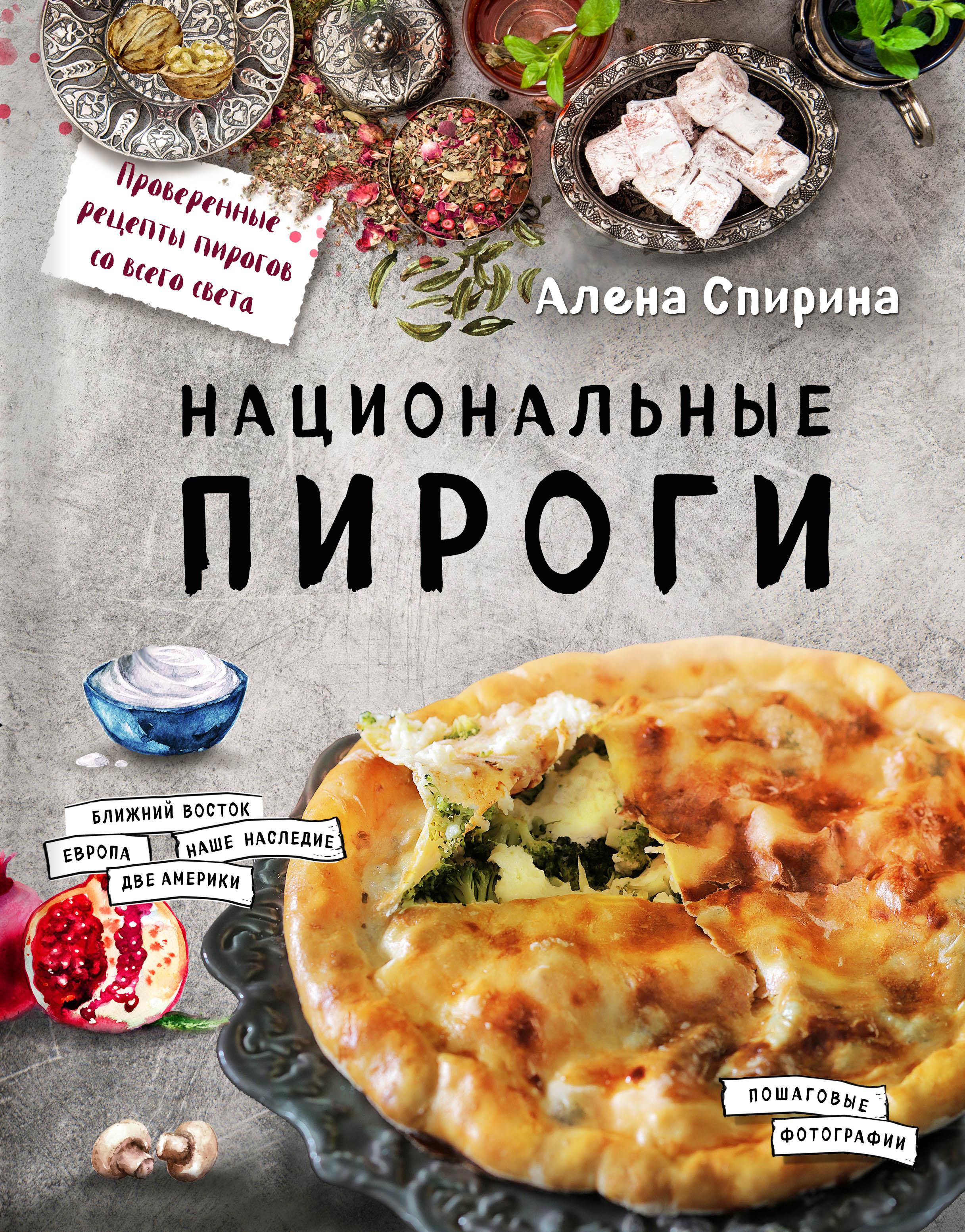 Спирина Алена Вениаминовна Национальные пироги