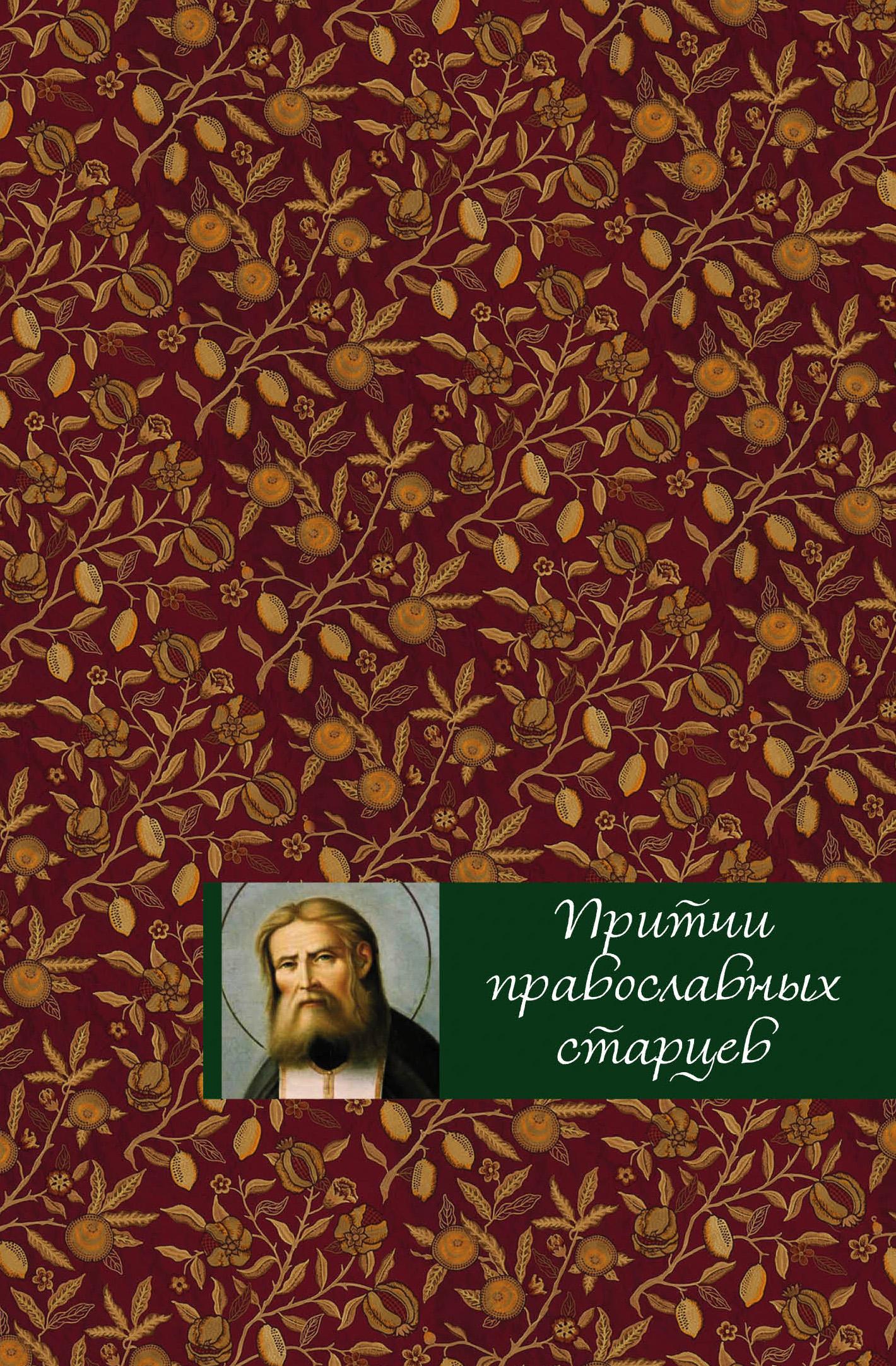 Е. Тростникова Притчи православных старцев тростникова е воскресение христово