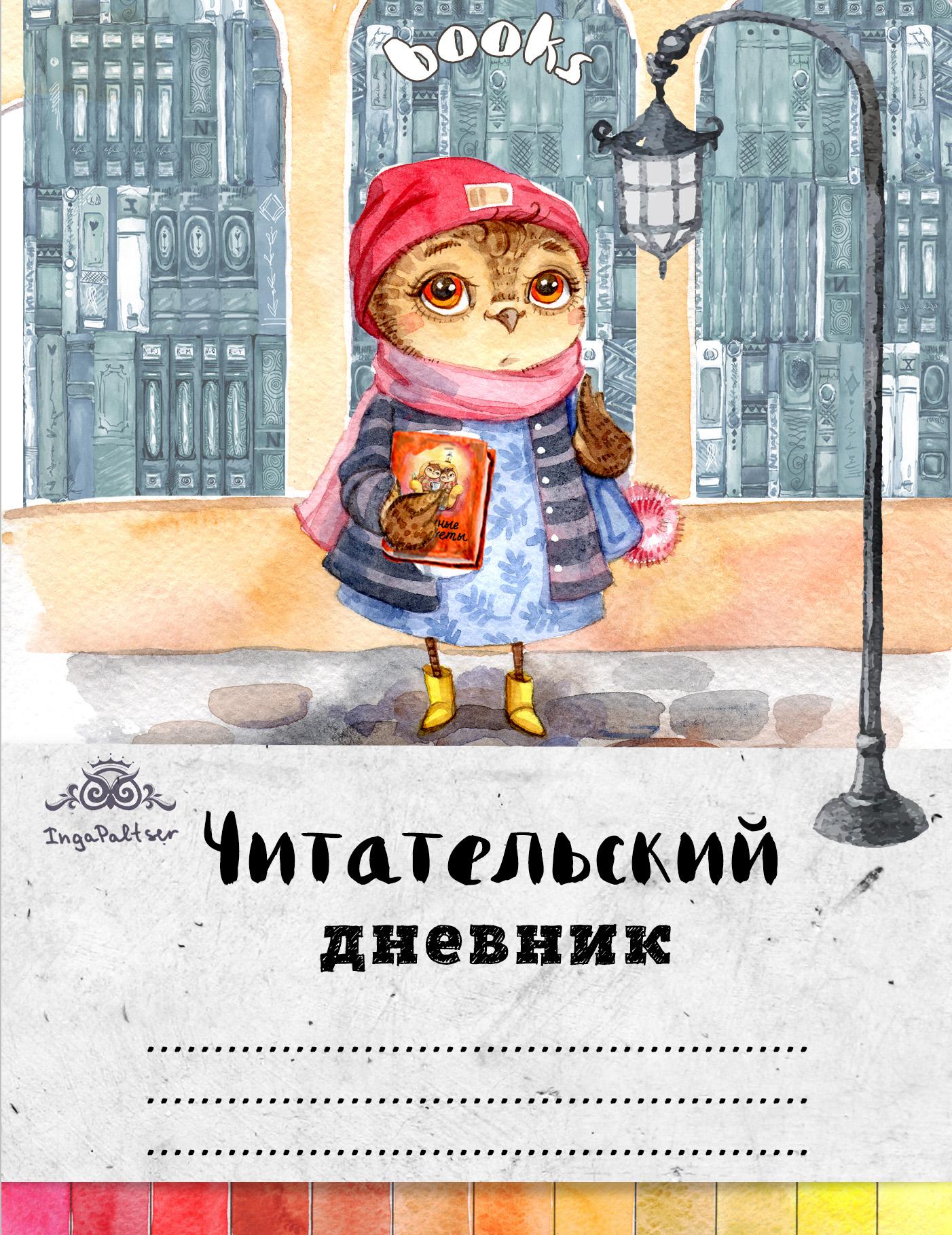 Читательский дневник. Сова с любимой книжкой читательский дневник совы вечернее чтение