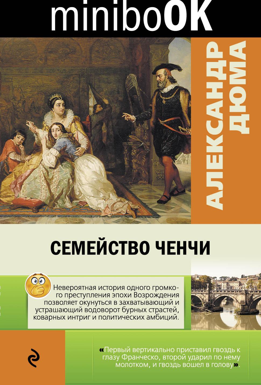 Александр Дюма Семейство Ченчи