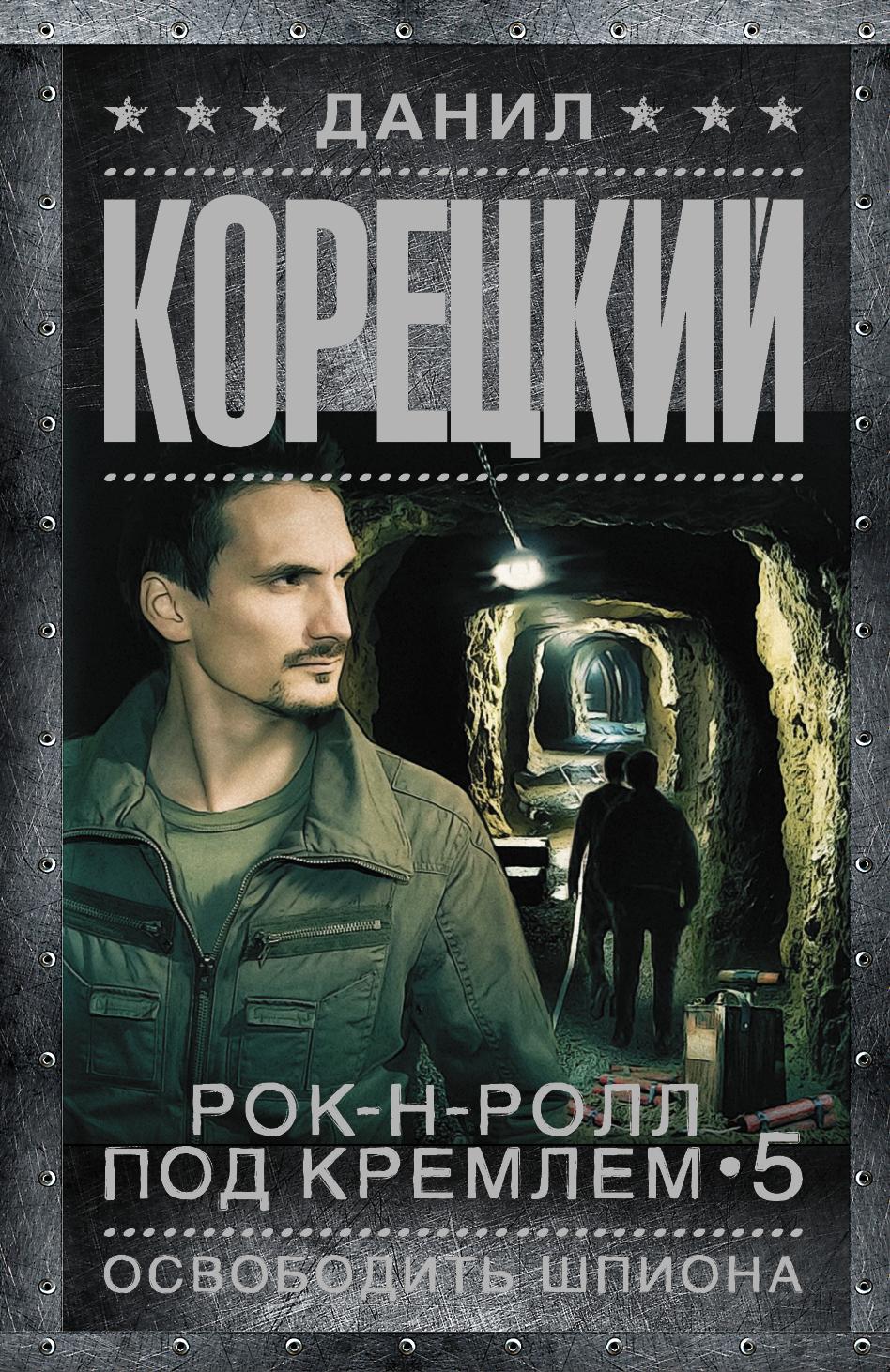 Рок-н-ролл под Кремлем-5. Освободить шпиона.