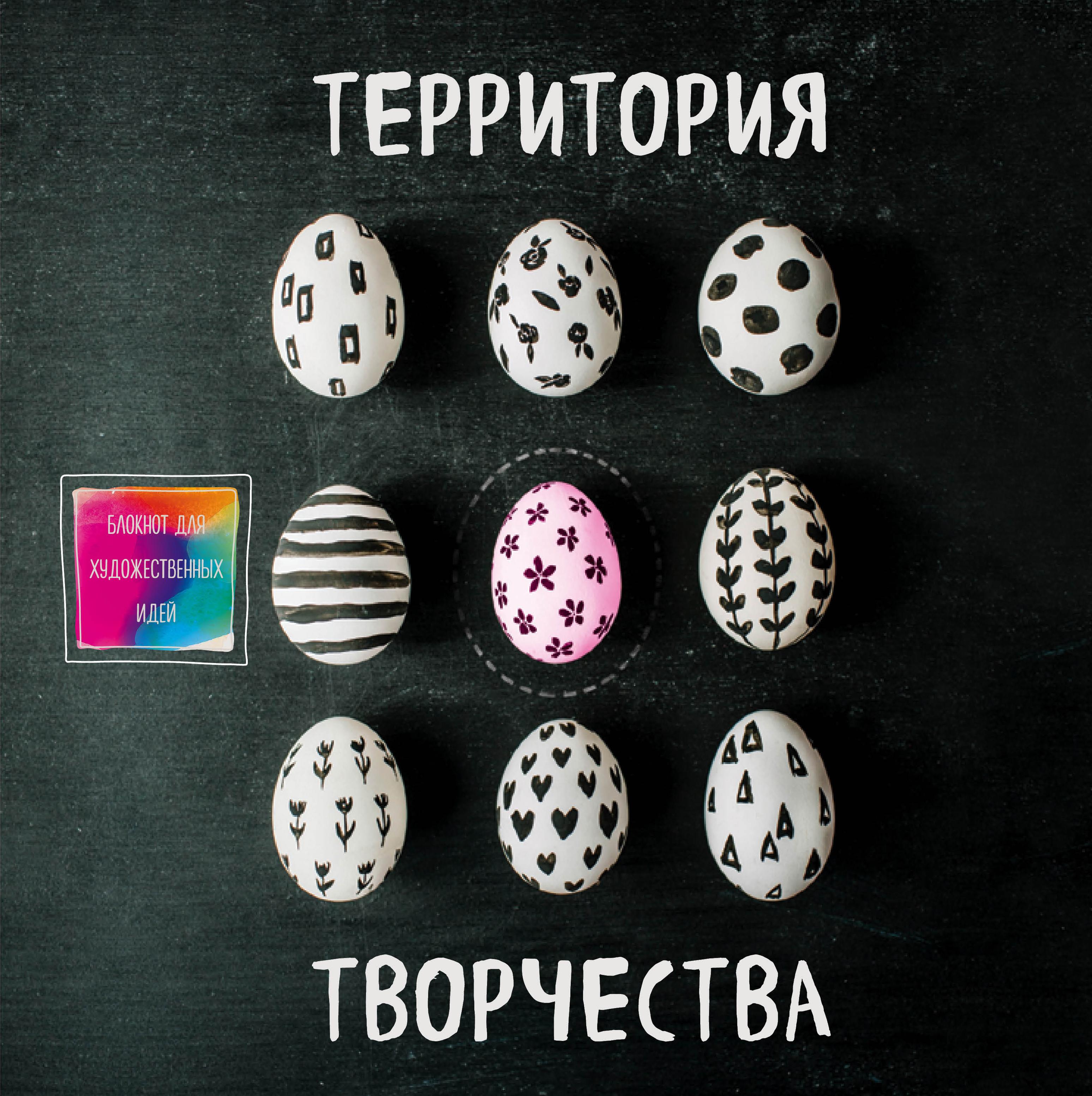 Яйцо. Блокнот для художественных идей