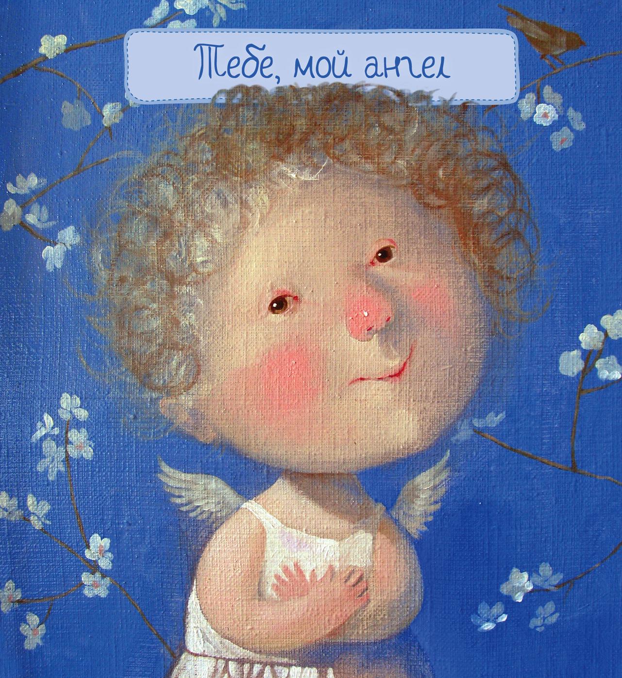 Тебе, мой ангел гапчинская евгения тебе мой ангел 15 открыток с картинками евгении гапчинской с пожеланиями для самых близких