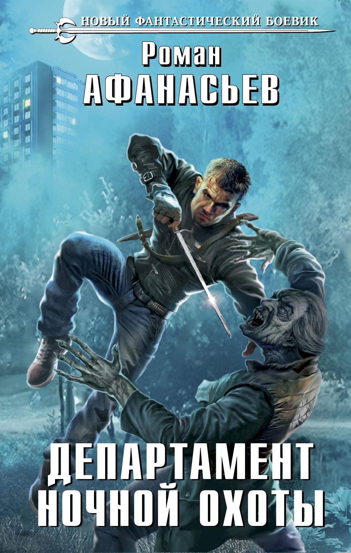 Роман Афанасьев Департамент ночной охоты