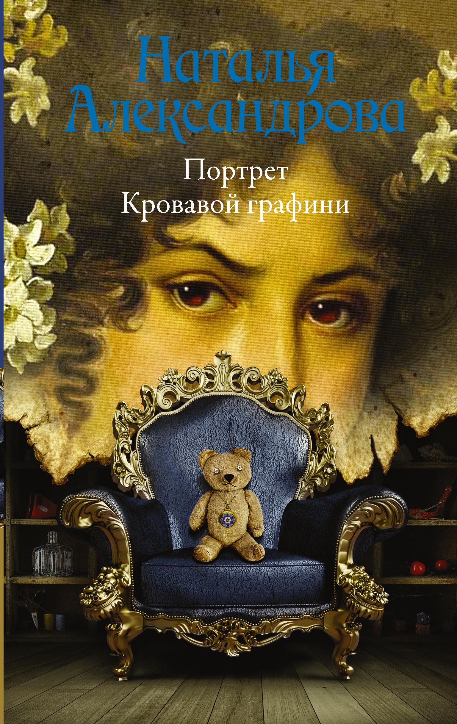 Н. Н. Александрова Портрет Кровавой графини