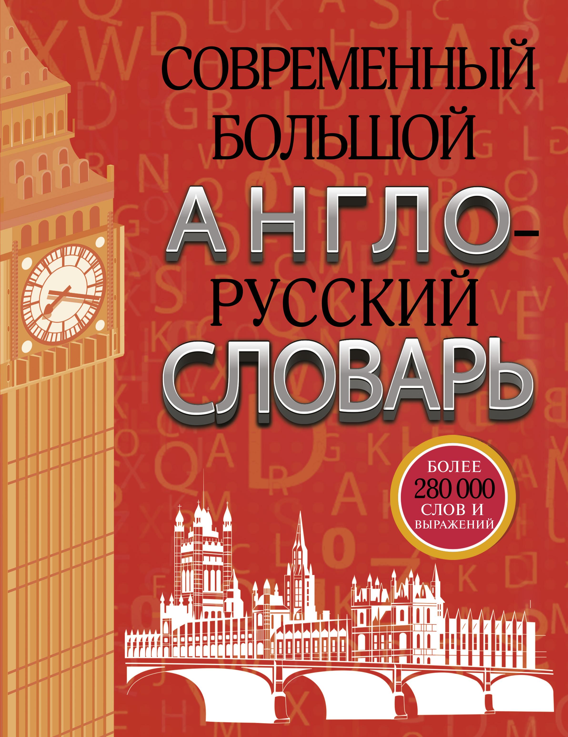 Аркадий Пивовар Современный большой англо-русский словарь