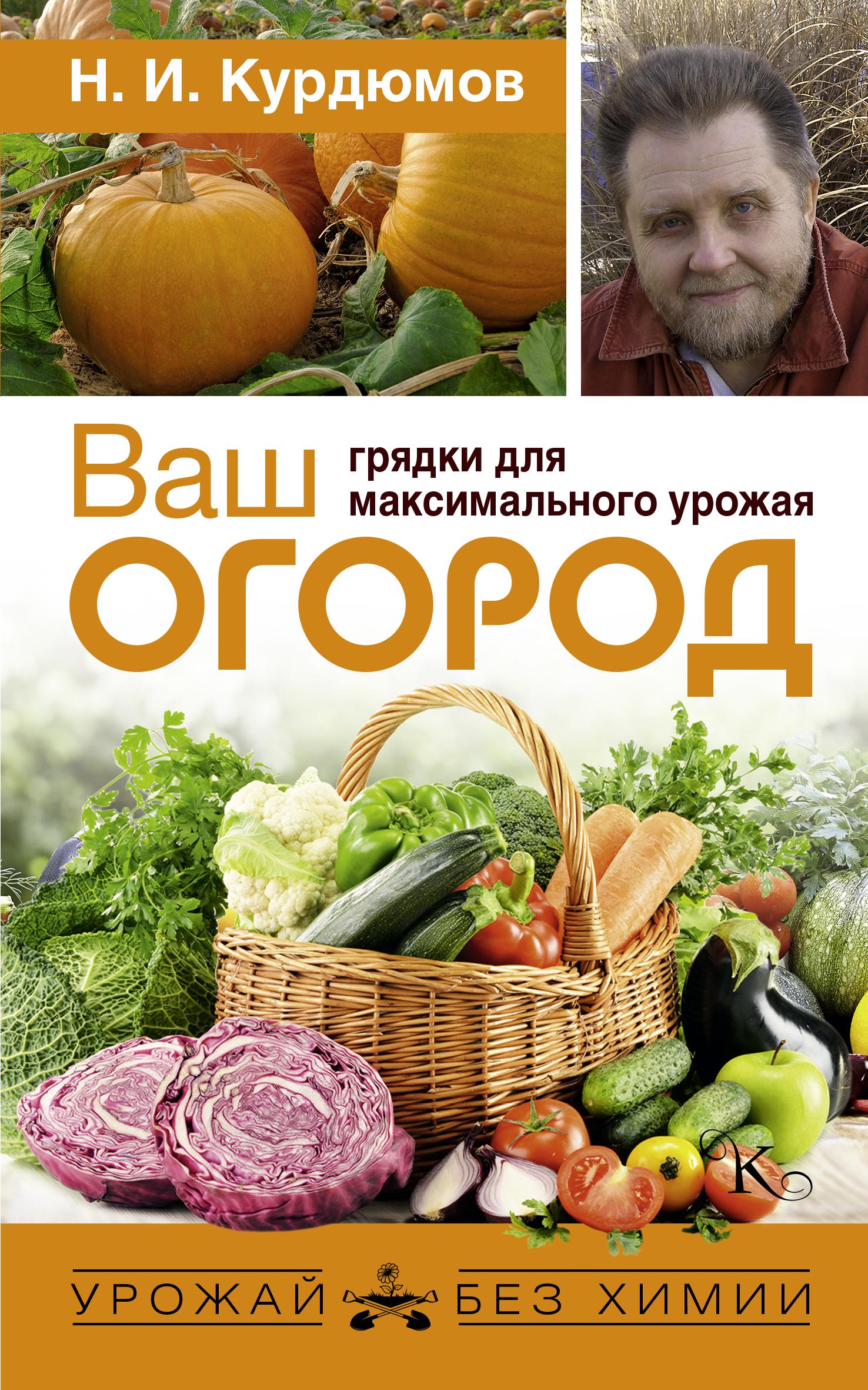 Курдюмов Николай Иванович Ваш огород. Грядки для максимального урожая