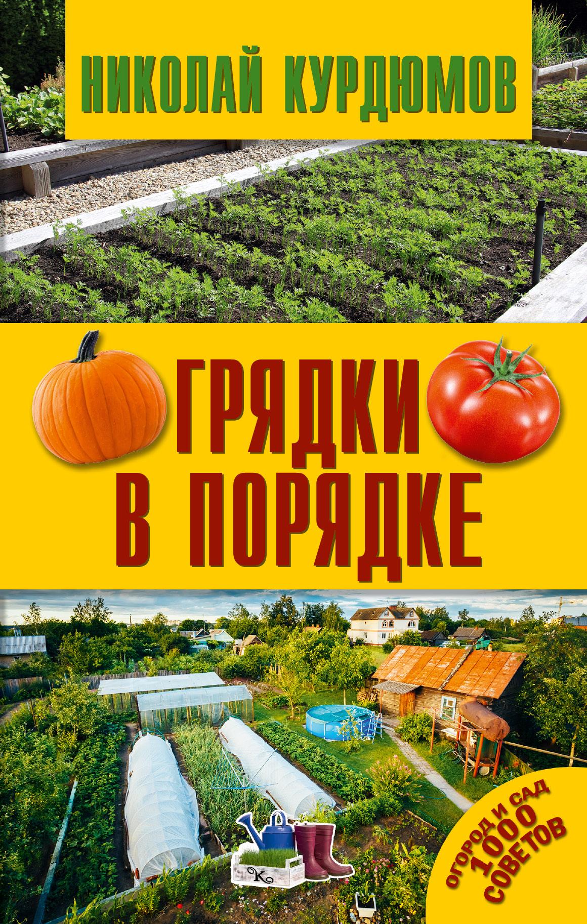 Курдюмов Николай Иванович Грядки в порядке курдюмов николай иванович как сделать огород красивым