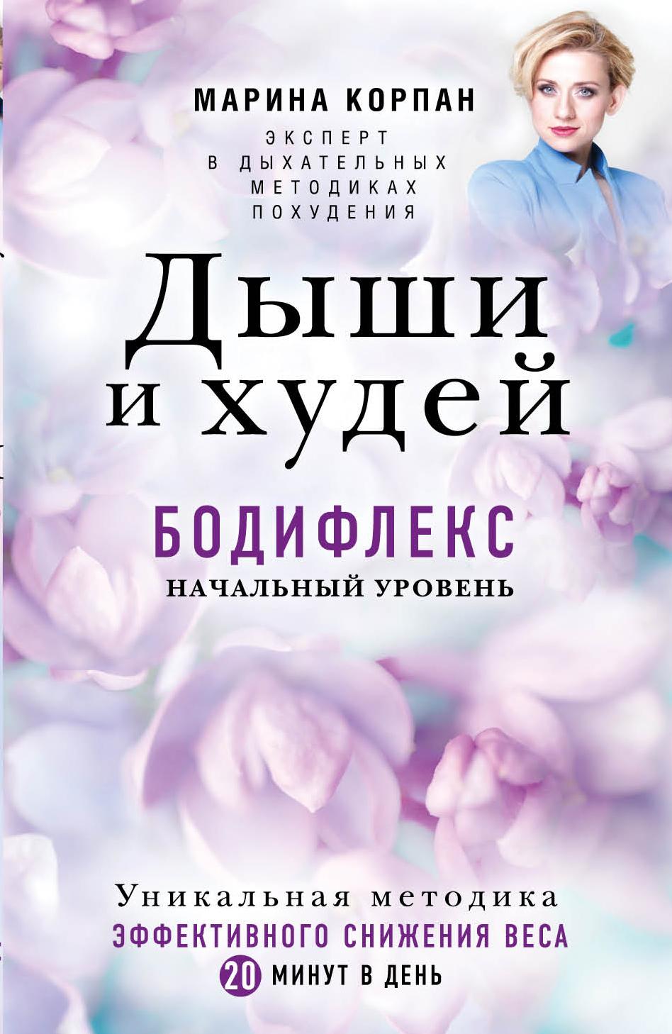 Корпан Марина Дыши и Худей. Бодифлекс