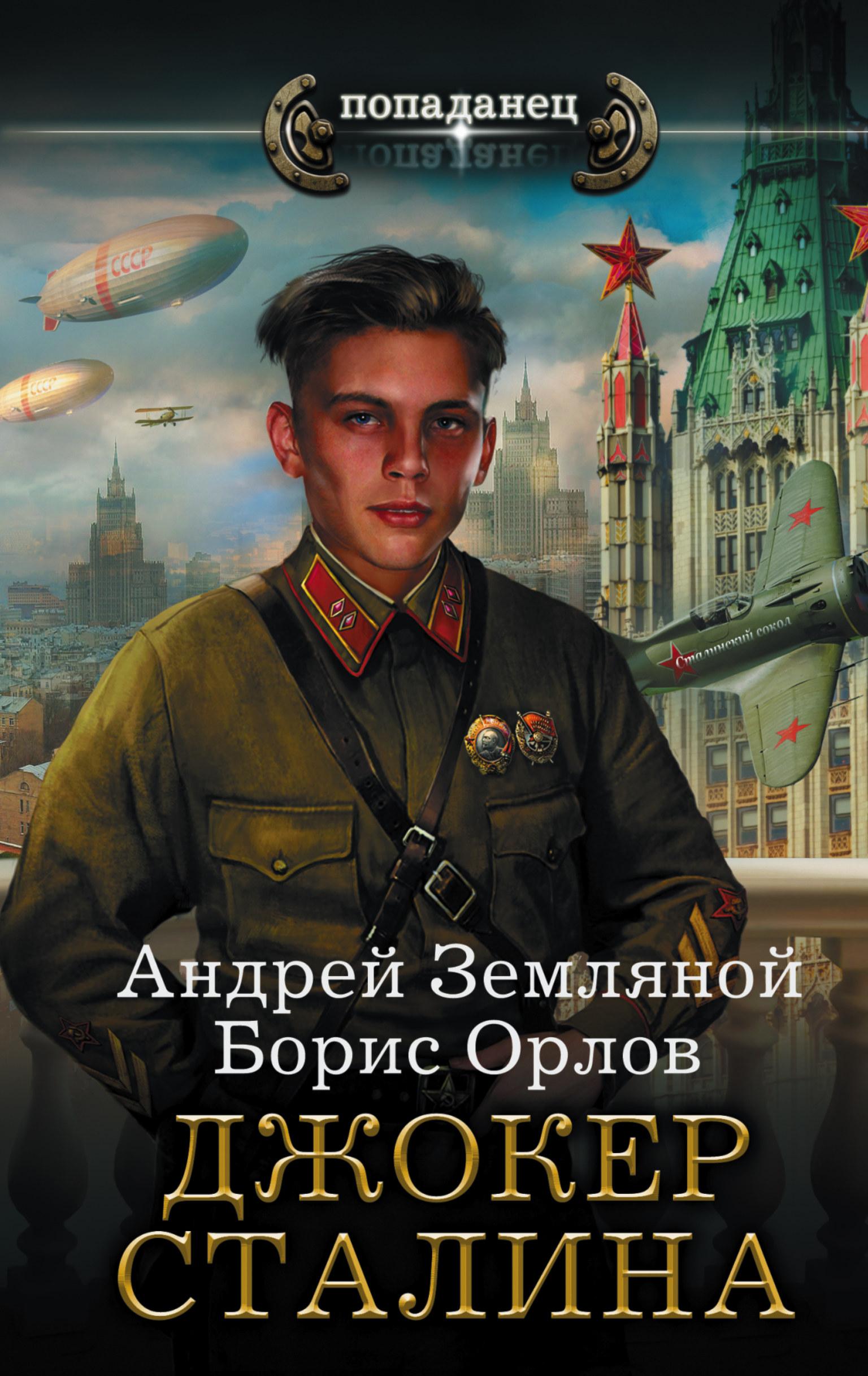 Земляной Андрей; Орлов Борис Львович Джокер Сталина андрей земляной борис орлов глубина