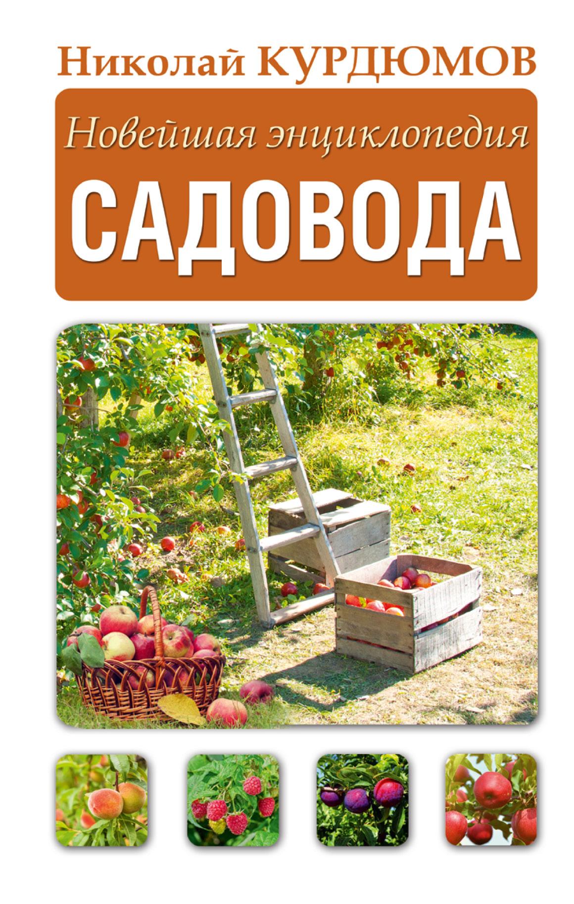 Новейшая энциклопедия садовода. Курдюмов Николай Иванович