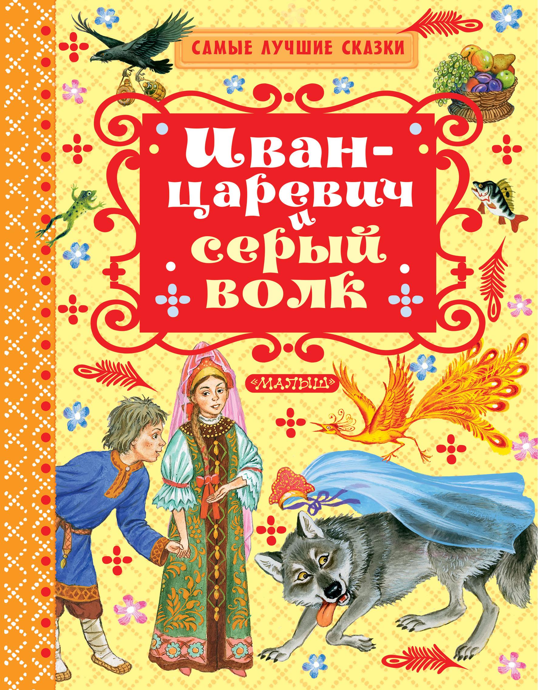 А. Н. Толстой Иван-Царевич и серый волк скульптура иван царевич
