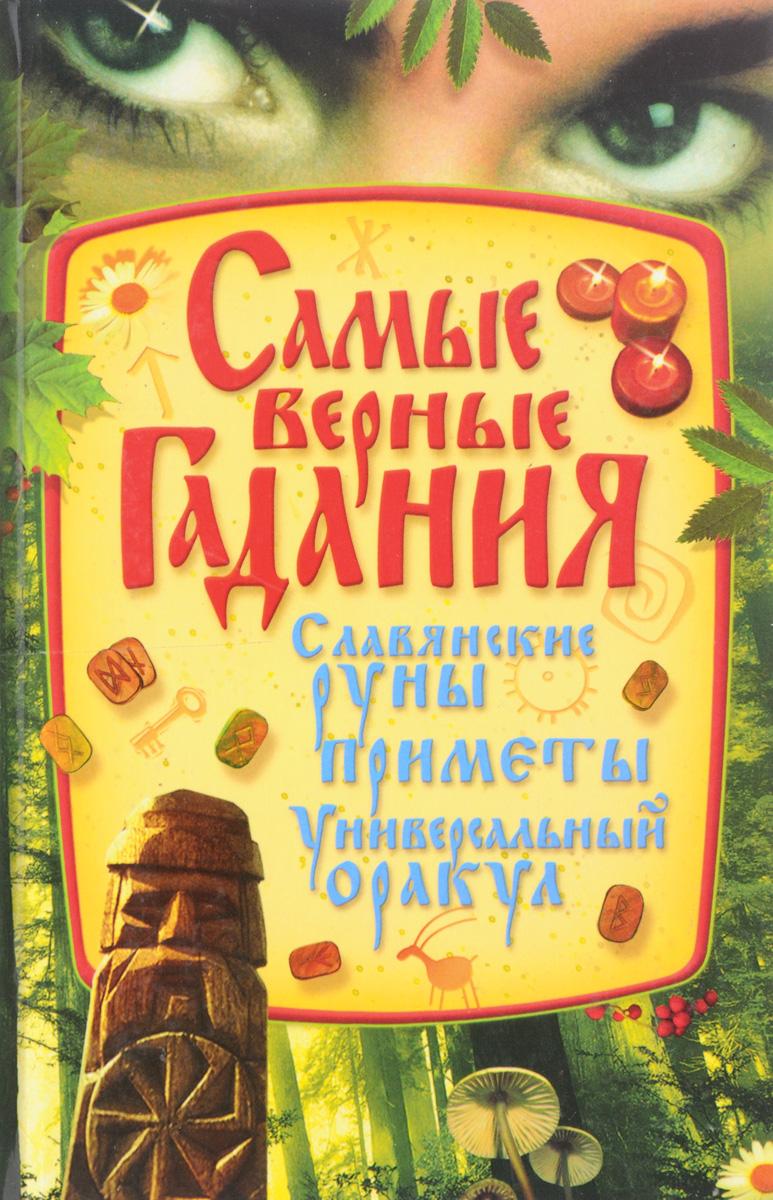 Самые верные гадания. С. А. Мирошниченко
