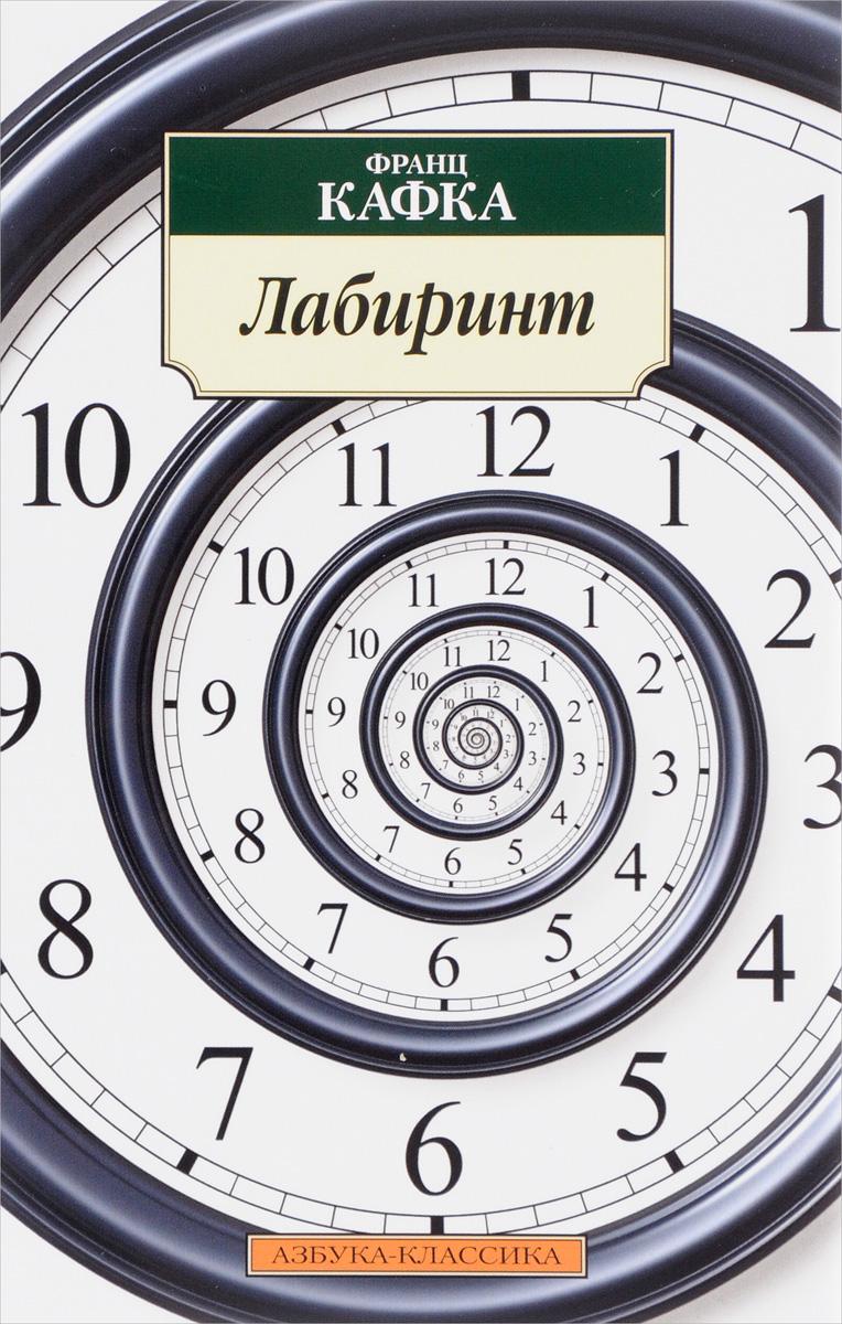 Zakazat.ru Лабиринт. Франц Кафка