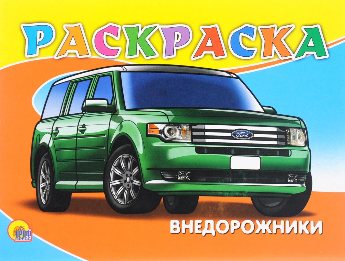 Внедорожники. Раскраска авто новые на украине итайские внедорожники