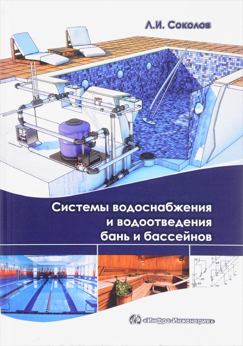 Л. И. Соколов Системы водоснабжения и водоотведения бань и бассейнов. Учебно-практическое пособие