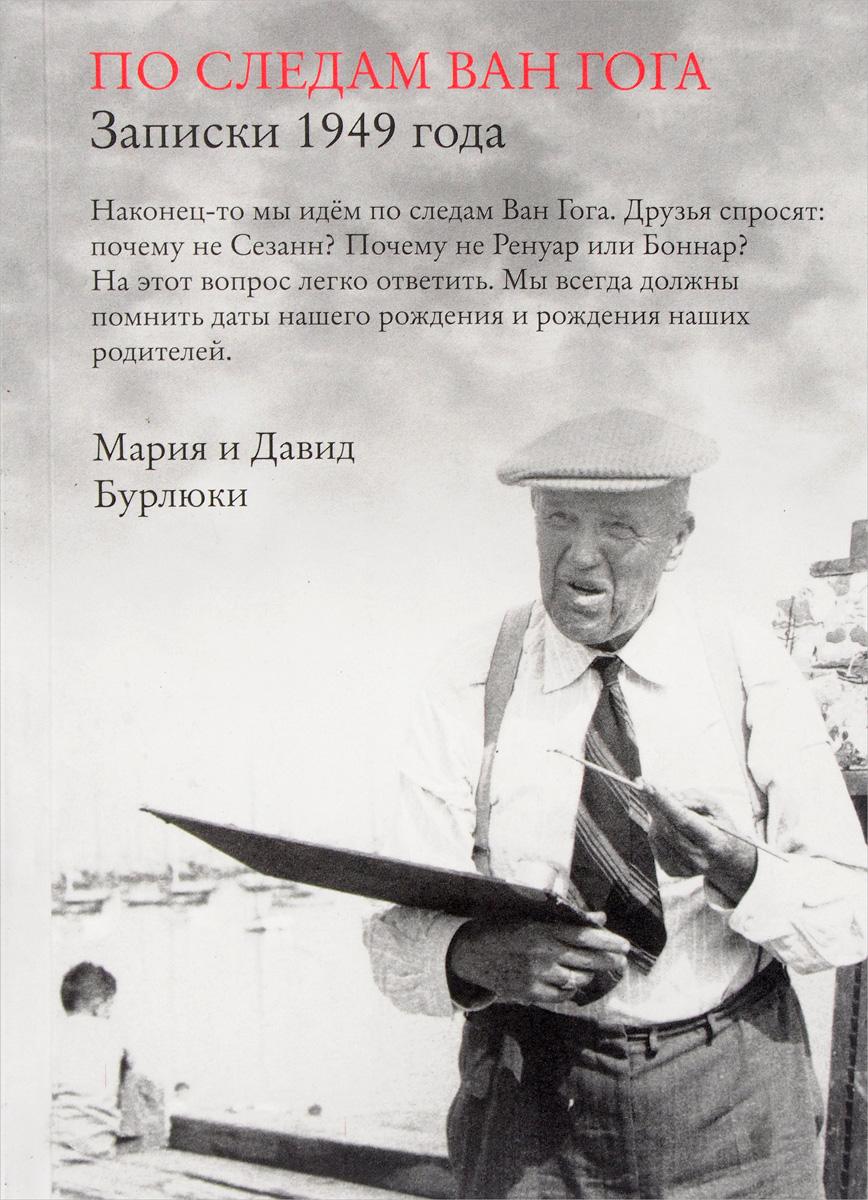 По следам Ван Гога. Записки 1949 года. Мария и Давид Бурлюки
