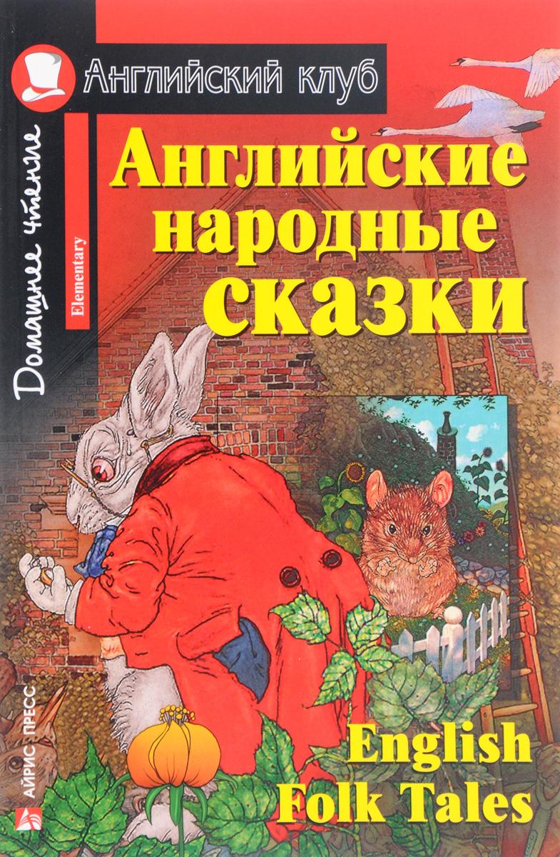 Английские народные сказки / English Folk Tales