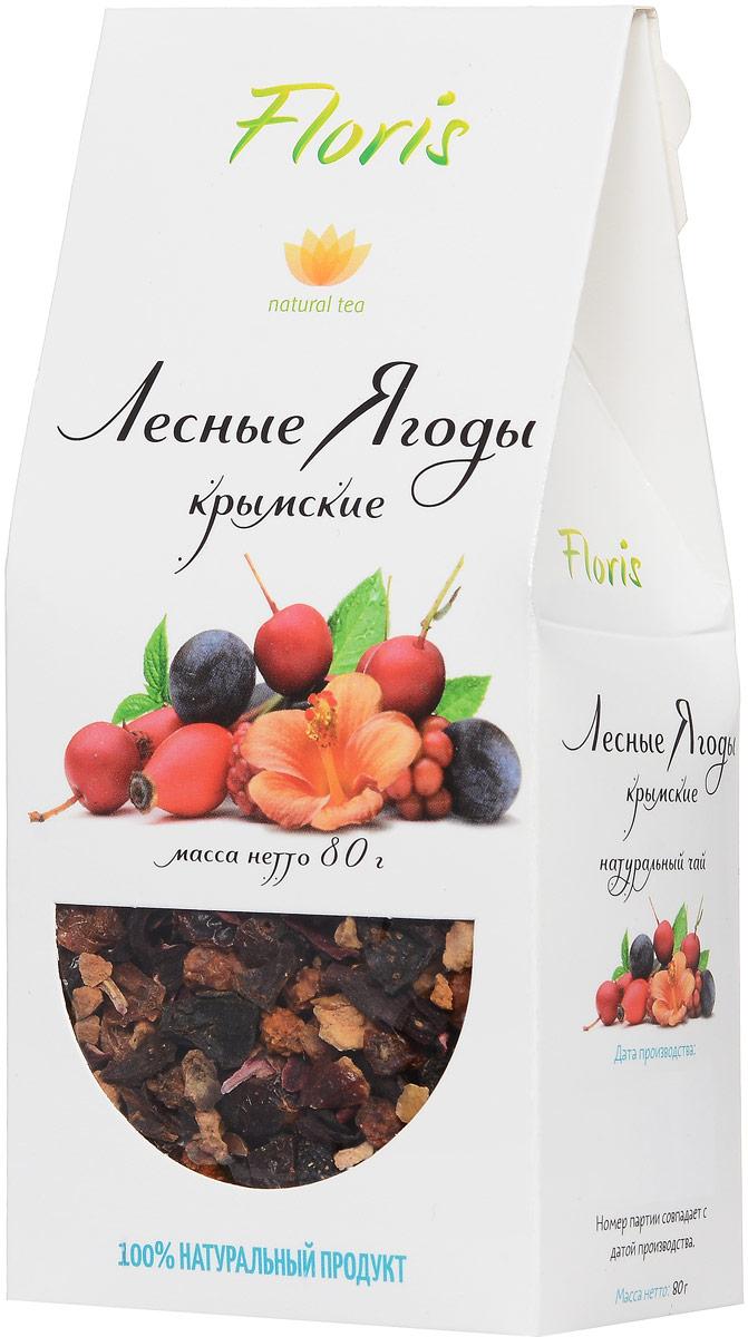Floris Лесные ягоды Крымские чайный напиток, 80 гбаа002Чайный напиток Лесные ягоды. Крымские обладает неповторимым вкусом. Дополнительный источник витаминов для работы сердца. Идеально подходит для употребления в охлажденном виде, а также отлично утоляет жажду.Крымская природа насытила плоды и ягоды витаминами для вашего организма. Вы всегда будете заряжены дополнительной бодростью.Уважаемые клиенты! Обращаем ваше внимание, что полный перечень состава продукта представлен на дополнительном изображении.
