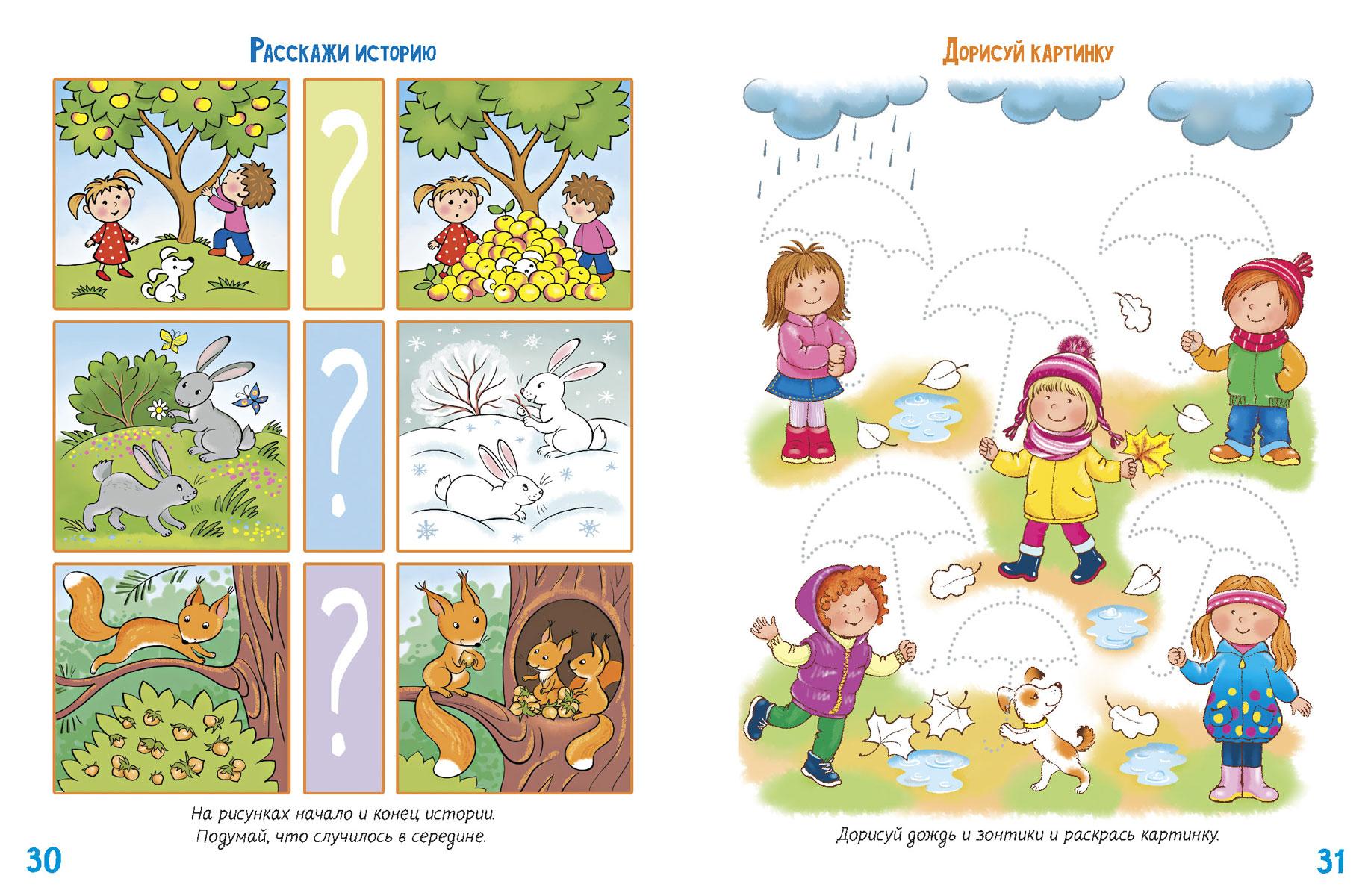 Раскладушка, картинки разных времен года для детей